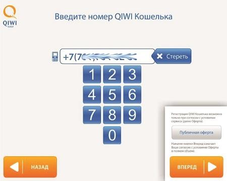 qiwi_kazahstan_3