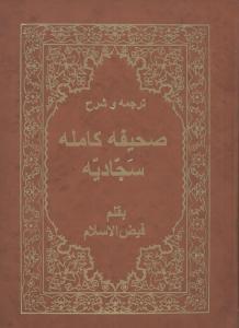 sahifeh