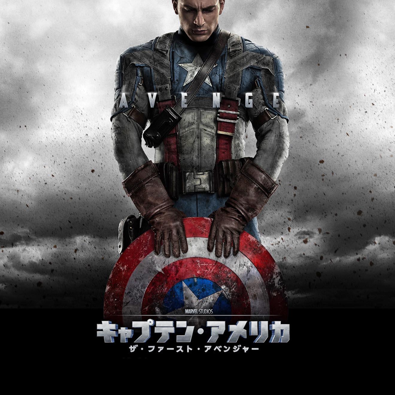キャプテン アメリカs