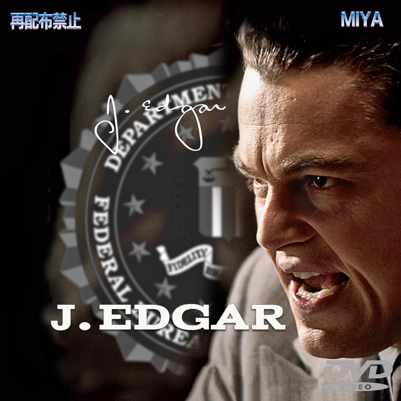 J・エドガー