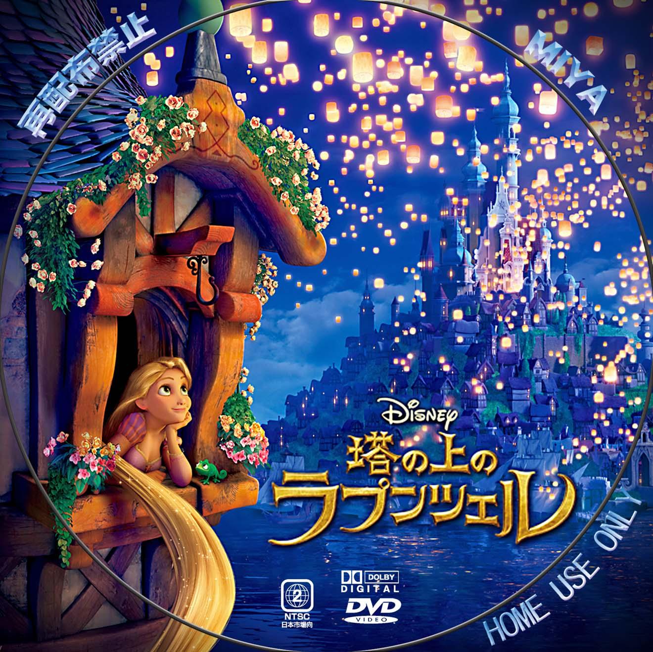 塔の上のラプンツェル DVDラベル