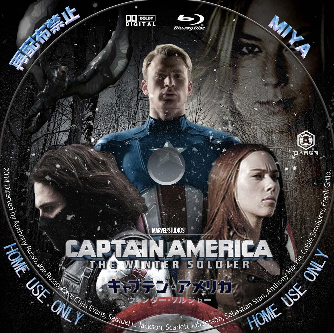 キャプテン・アメリカ/ウィンター・ソルジャー_BD