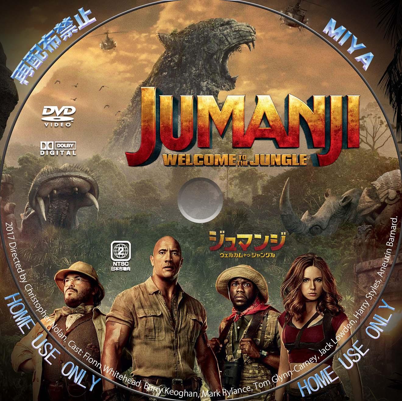 ジュマンジ/ウェルカム・トゥ・ジャングル DVD/BDレーベル