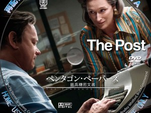 ペンタゴン・ペーパーズ 最高機密文書 DVD/BDレーベル