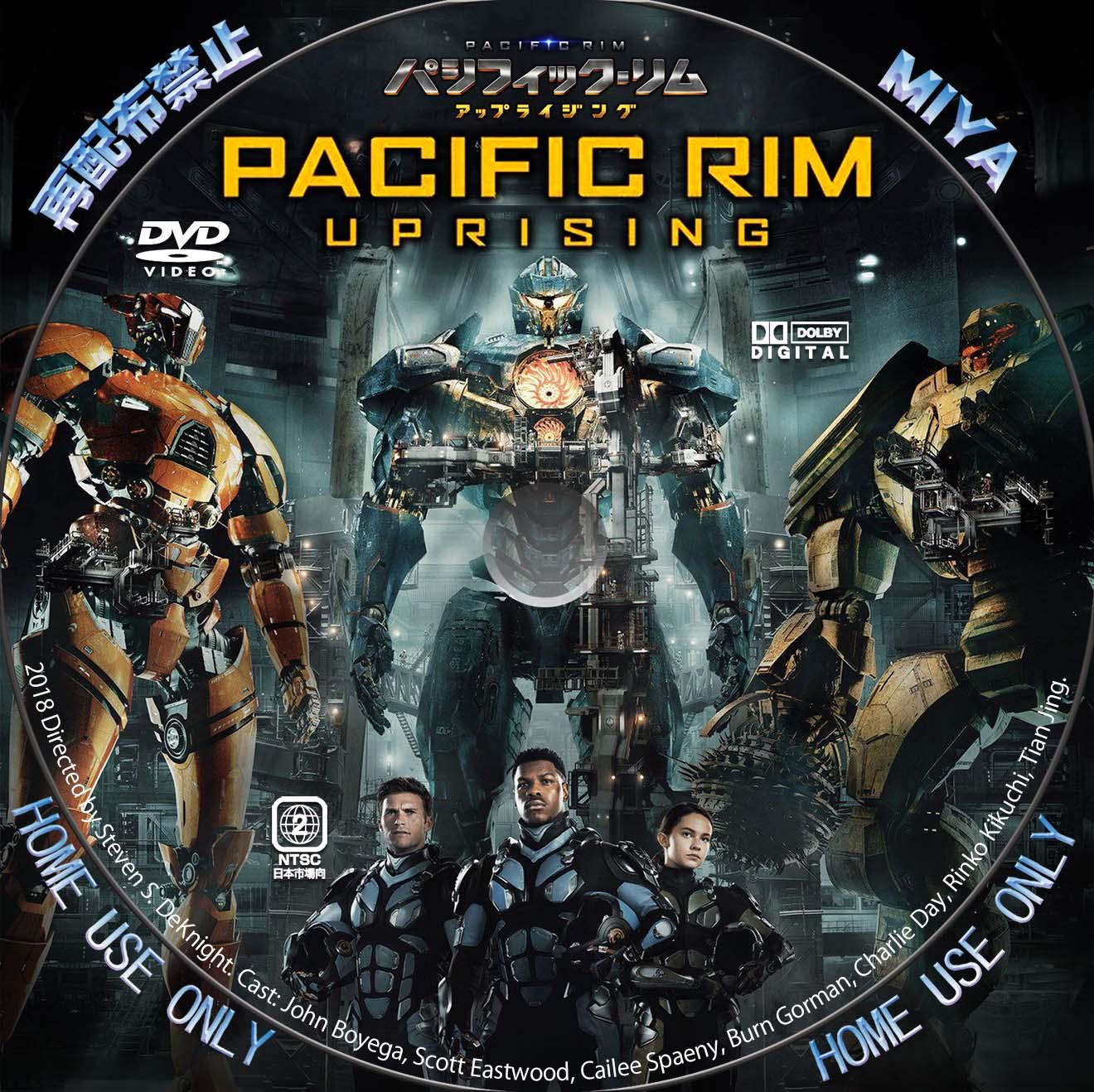 パシフィック・リム アップライジング DVD/BDレーベル