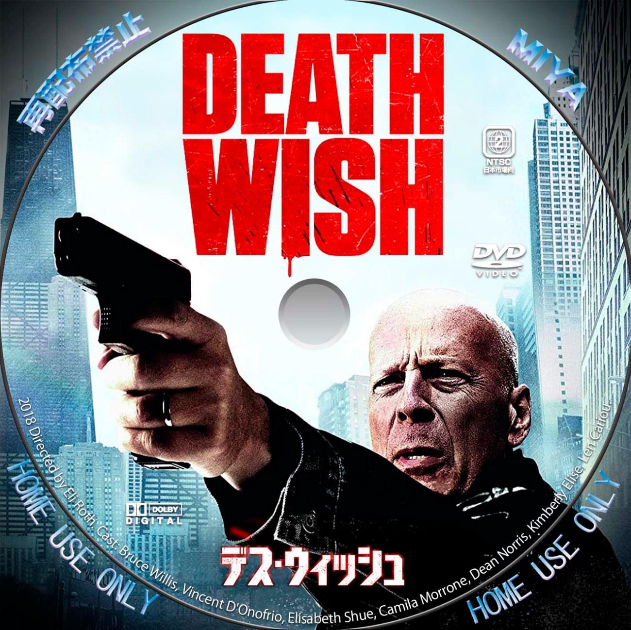 デス・ウィッシュ DVDラベル