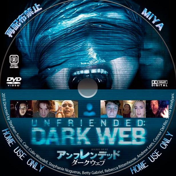 アンフレンデッド ダークウェブ DVDラベル