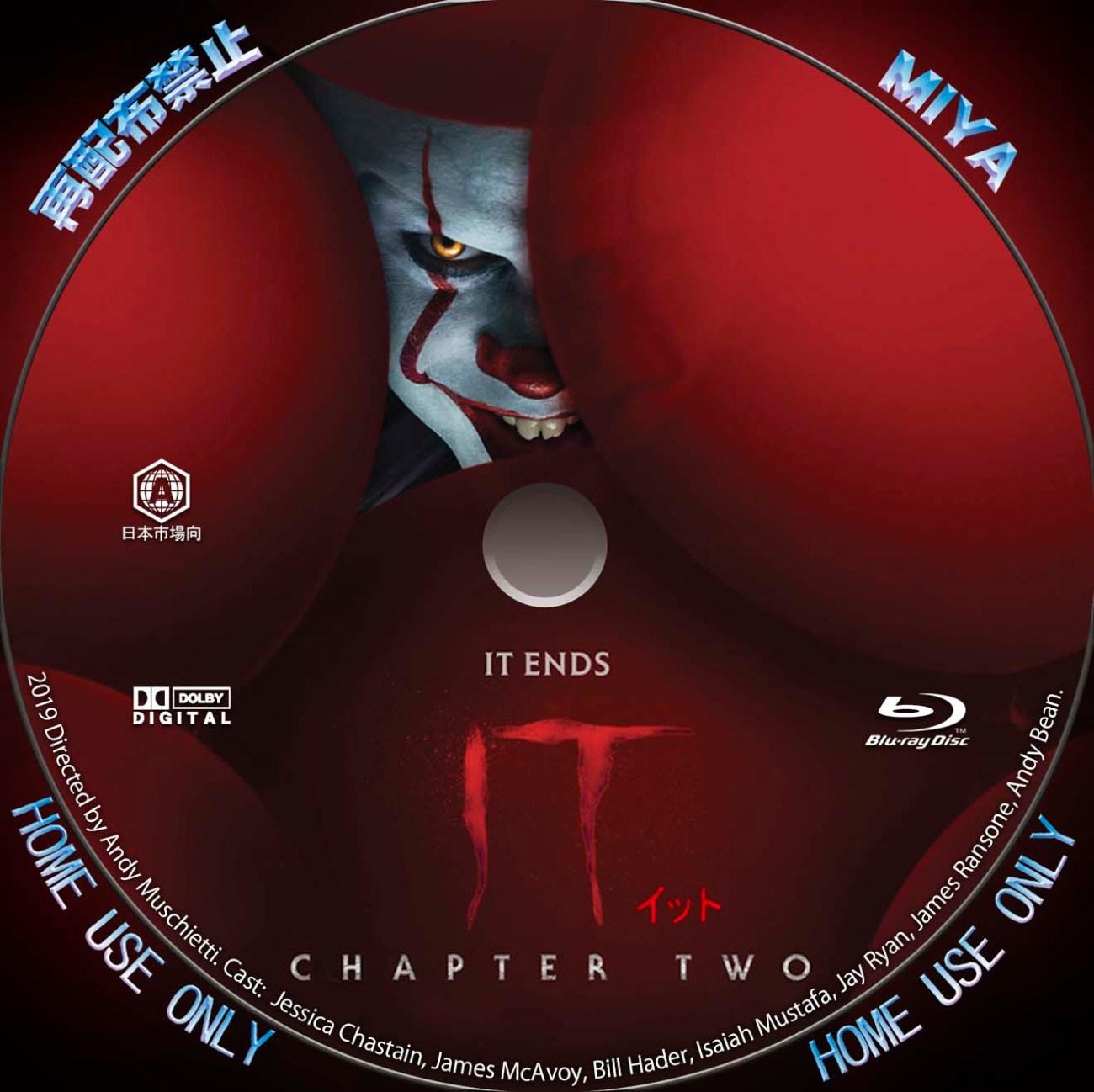 """IT イット THE END """"それ""""が見えたら、終わり。Blu-rayラベル"""