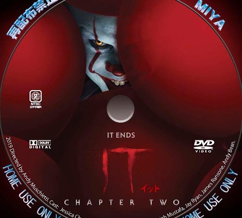 """IT イット THE END """"それ""""が見えたら、終わり。DVDラベル"""
