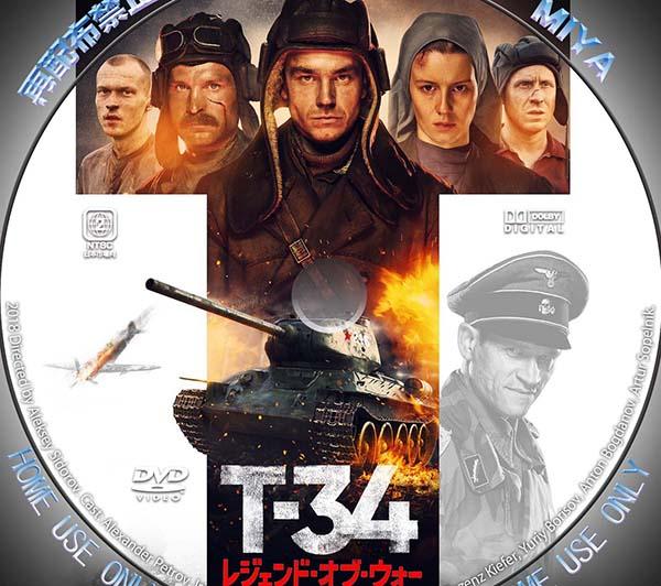 T-34 レジェンド・オブ・ウォーDVDラベル