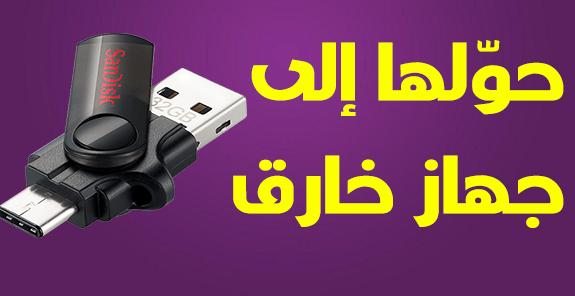 تحويل الفلاشة الي جهاز خارق لحل جميع مشاكل الويندوز و إصلاح الكمبيوتر