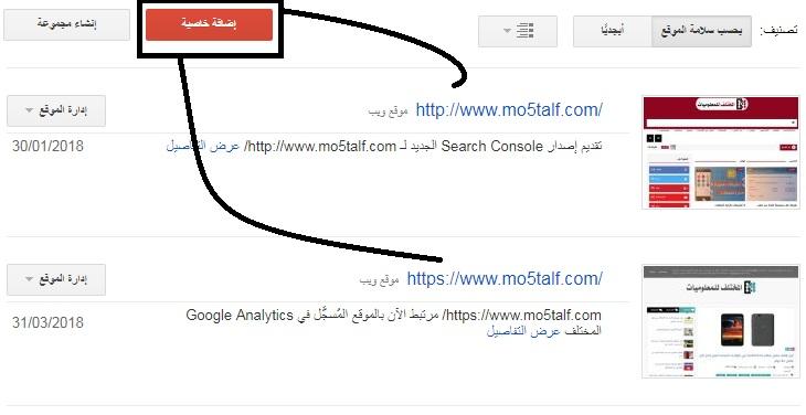 اضافة الموقع الى Search Console