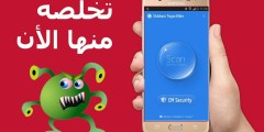 3 طرق فعالة للتخلص من الفيروسات في هاتفك الأندرويد