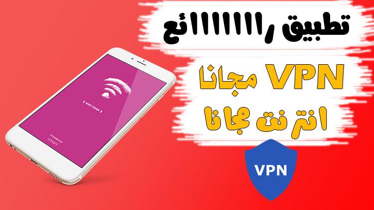 vpn انترنت مجانا