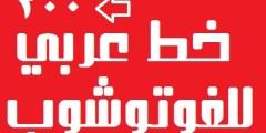 تحميل خطوط عربية للفوتوشوب  200 خط