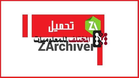 تحميل برنامج zarchiver