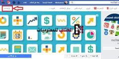 اضافة شات دردشة فيسبوك ماسنجر مباشر الى موقعك بلوجر