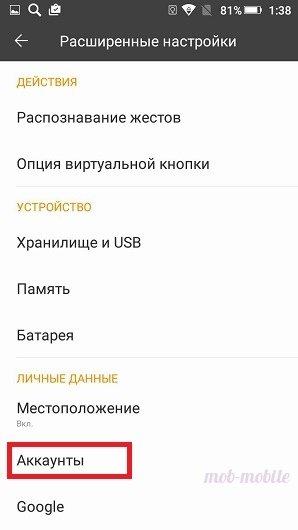 帐户在Android.