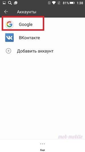 Android-де Google есептік жазбасы