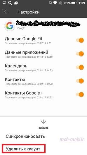 删除帐户Google 2
