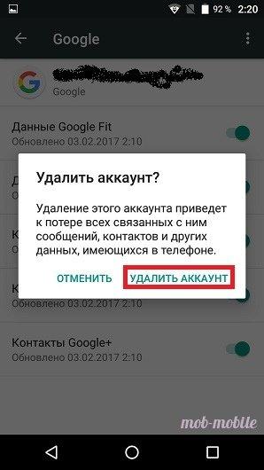 删除帐户Google 4