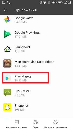 การตั้งค่าแอปพลิเคชันใน Android