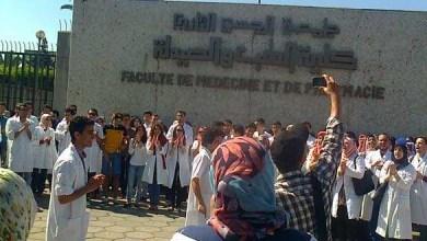 طلبة الطب بالمغرب يضربون عن الدراسة بسبب خوصصة الكليات 2