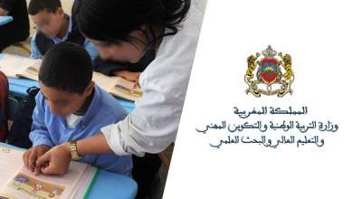 وزارة التعليم تعلن عن تاريخ الدخول المدرسي 4