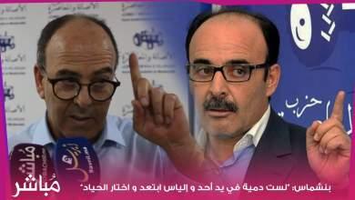 حكيم بنشماش: لست دمية يٌتحكم فيها، والعماري ابتعد واختار الحياد 4