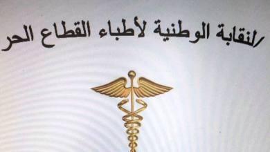 طنجة تحتضن الملتقى السادس لأطباء القطاع الحر 1