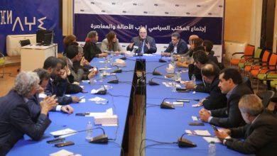 المكتب السياسي للبام يعلن عن طي صفحة الخلافات ويدعو كودار لتحديد تاريخ المؤتمر 5