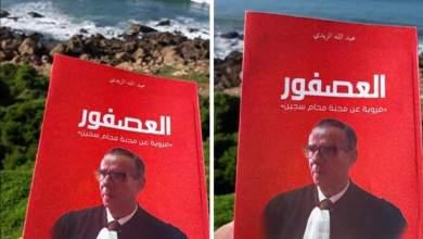 """المحامي عبد الله الزيدي يترجم محنة اعتقاله على صفحات كتابه """"العصفور"""" 6"""