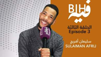 BIH FIH مع سليمان أفريج - Sulaiman Afrij 2