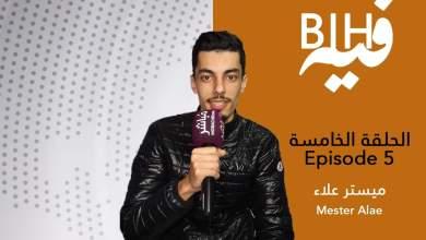 BIH FIH مع ميستر علاء Mester Alae 1