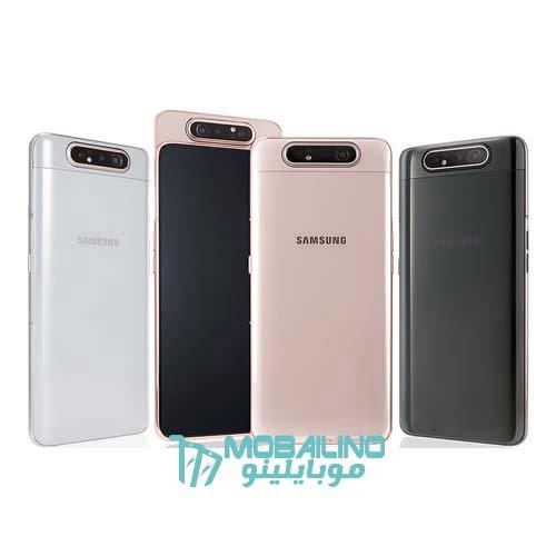 ألوان Samsung Galaxy A80