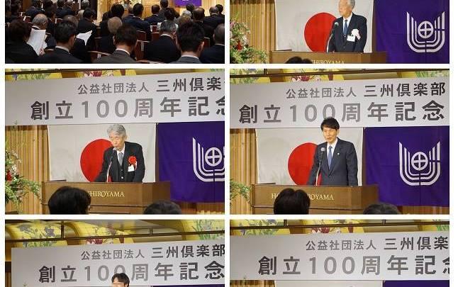 「『公益社団法人三州倶楽部』創立100周年記念式典」参加報告