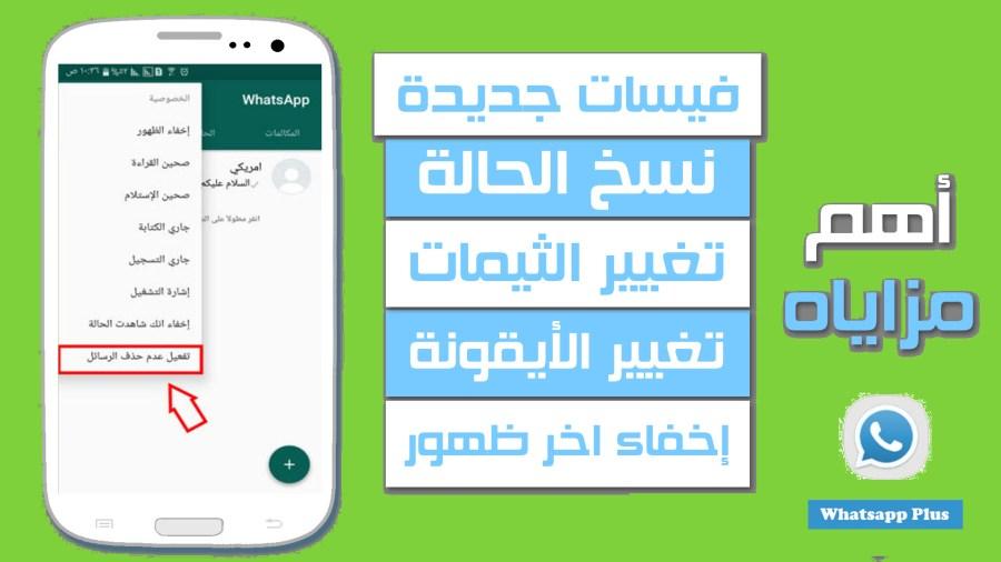 شرح طريقة إسترجاع رسائل الواتس اب Whatsapp بعد حذفها