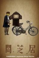 YamiShibai3