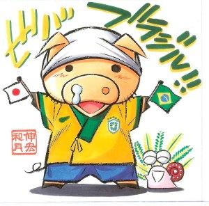 NobuhiroWatsukiBrasil