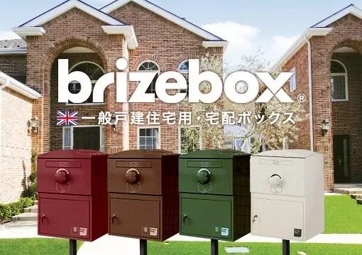 Brizebox