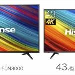 【Hisense】速報!コスパが高い!新4K対応高性能液晶テレビ発売!