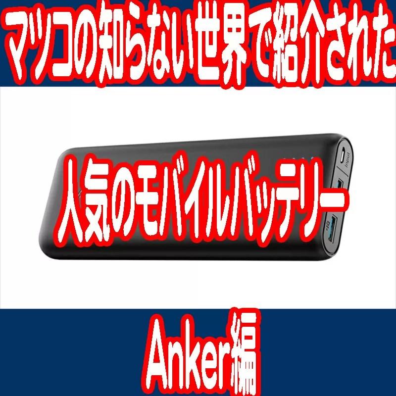 マツコの知らない世界で紹介された人気のモバイルバッテリーAnker