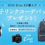 【 EOS Kiss X9 】購入者にUNITED ARROWS親子リンクコーデバッグをプレゼント