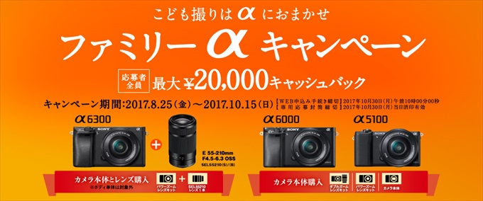 SONY_Campaign20170825