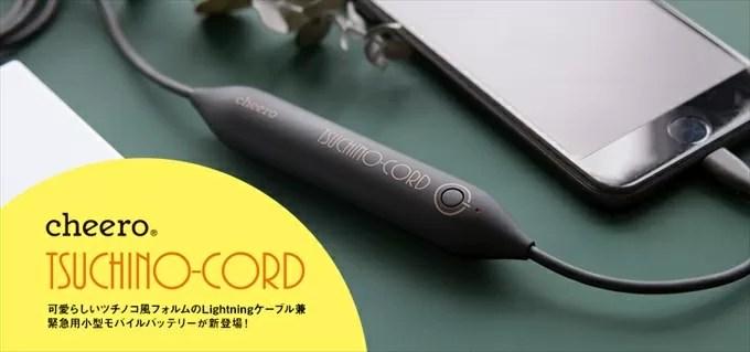 cheero Tsuchino-cord