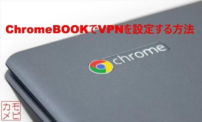ChromebookVPN