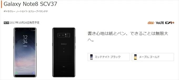 au_Galaxy Note