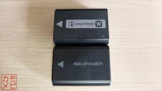 ravpower_NPFW50と純正バッテリーを表面を比較