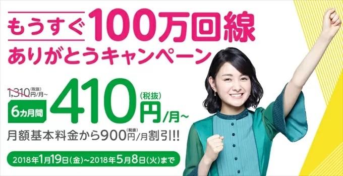 mineo campaign