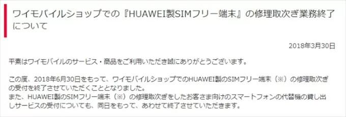 Ymobile Huawei